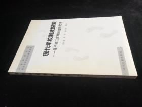 现代学校制度探索:源于椒江实践的理性思考