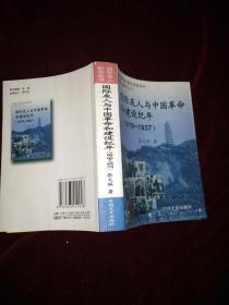 国际友人与中国革命和建设纪年【1919----1937】