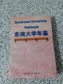 东南大学年鉴.1998