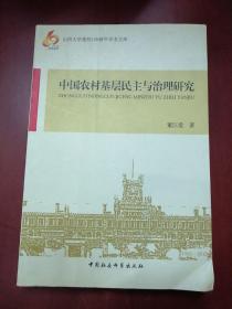 中国农村基层民主与治理研究