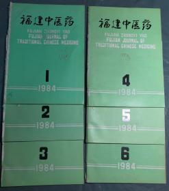 (双月刊)福建中医药(1984年1-6期全,6本合售)