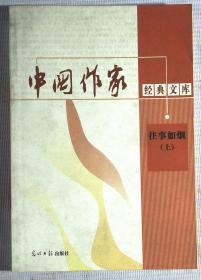 中国作家经典文库:往事如烟 上