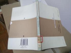 声誉、承诺与组织形式:一个比较制度分析 【正版现货 馆藏书 无笔记】