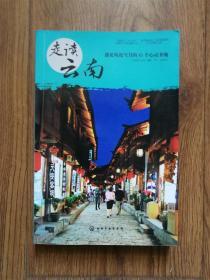 走读云南:遇见风花雪月的45个心灵圣地