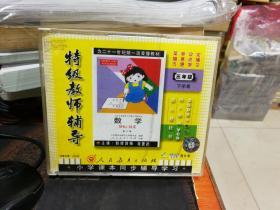 VCD碟片----特级教师辅导、数学、三年级、4碟装(下)刘德武 主讲