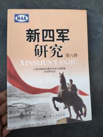 新四军研究(第八辑)    正版图书