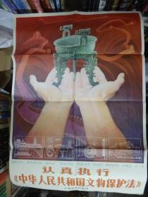 老宣传画:认真执行《中华人民共和国文物保护法》