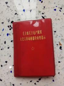 毛主席关于无产阶级文化大革命的重要指示