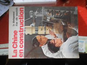 La chine en construction (法文版 中国建设)1975年第8期