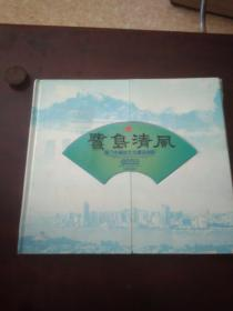 鹭岛清风 厦门市廉政文化建设掠影 珍藏邮票 2012.09