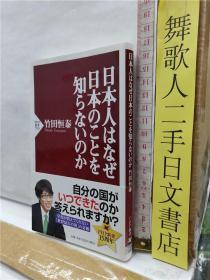 竹田恒泰 日本人はなぜ日本のことを知らないのか 日文原版64开PHP文库综合书