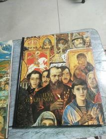 ILYA GLAZUNOV  1+11(两册合售   实物拍    精装