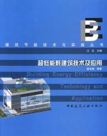 超低能耗建筑技术及应用——建筑节能技术与实践丛书
