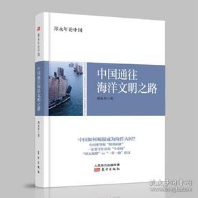 9787520703918-R3-郑永年论中国:中国通往海洋文明之路