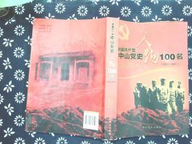 中国共产党中山党史人物100名(1921-2011)