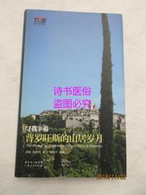 尋找幸福:普羅旺斯的山居歲月(南方電視叢書)——攝影者簽贈本