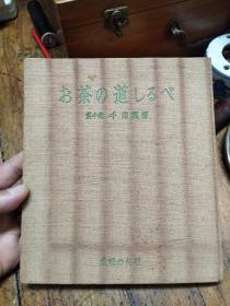 茶道――日文原版