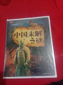 图说天下:中国未解之谜
