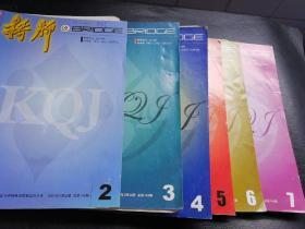 桥牌2006年(2 3 4 5 6 7共6册)