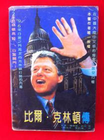 比尔·克林顿传