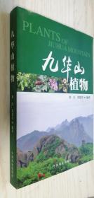 九华山植物 徐庆 正版新书