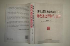 《中华人民共和国民事诉讼法》修改条文理解与适用(2012版)