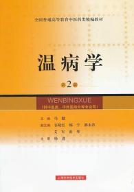 温病学(第2版)