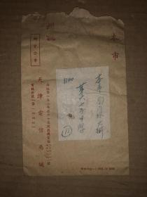 50年代实寄封 天津本市邮寄 邮电公事 挂号