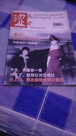 涩爱---维系婚姻家庭破裂的情感读本2011年总67期