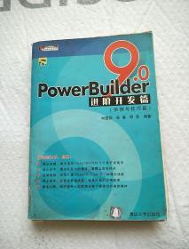 PowerBuilder9.0进阶开发篇:实例与技巧篇【里面有开页了】请看图