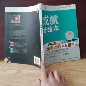 中国本土儿童插画完全教程:成就好绘本