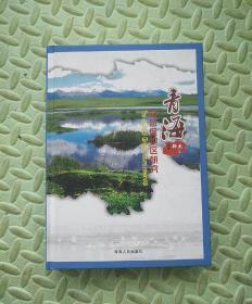 青海自然保护区研究2011年1版1印 印数1000册 16开精装(挂刷包邮)