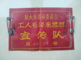 文革时期的旅大市革命委员会工人毛泽东思想宣传队臂章(塑料材质)