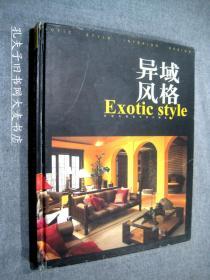 《异域风格:异域风格室内设计精选:图集》上海辞书出版社