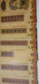 中国传统文化经典临摹字帖6册合售