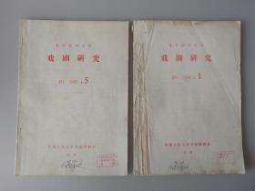 戏剧研究(复印报刊资料)(月刊)J51 1985.1、5合售
