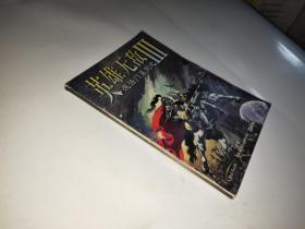 魔法门系列之英雄无敌3(游戏手册)