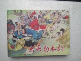 原创连环画,东汉演义连环画50开小精之《兴兵白水村》绘画:仲伟为