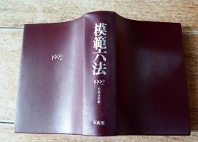 模范六法1992