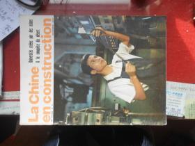 La chine en construction (法文版 中国建设)1975年第11期