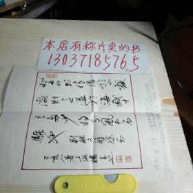上海中华书法协会会员楼高硬笔书法1件带封