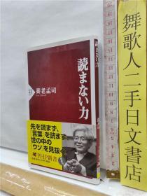 养老孟司 読まない力  日文原版64开PHP文库综合书