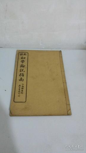 新撰 初学论说指南(卷四)   线装, 上海广益书局1923年出版