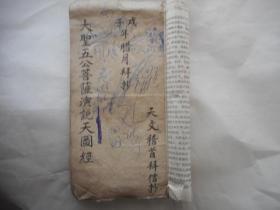 光绪或民国精写本大圣五公菩萨演说天图经附符咒图