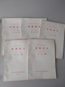 戏剧研究(复印报刊资料)(月刊)J52 1987.5、7、8、10、11五本合售