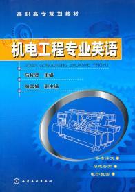 机电工程专业英语 正版 马佐贤   9787122089892