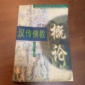 汉传佛教概论