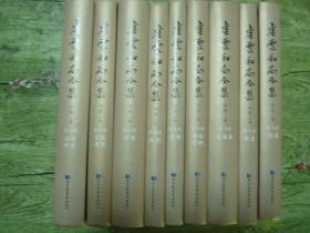 虚云和尚全集(硬精装,全九册)
