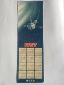 1957年年历书签-科学画报社赠【以图片为准.不退货】