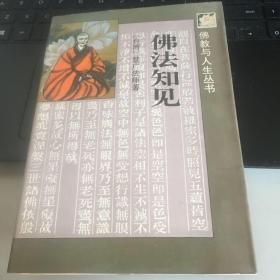 佛教与人生丛书・佛法知见